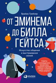 Книга От Эминема до Билла Гейтса. Искусство общения и выстраивания связей