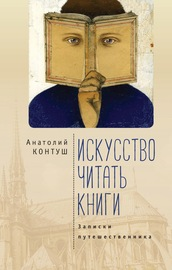 Искусство читать книги. Записки путешественника