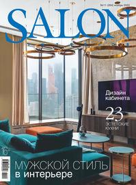SALON-interior №11/2020
