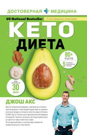 Кето-диета. Ваш 30-дневный план потери веса, баланса гормонов, улучшения работы мозга и победы над болезнями