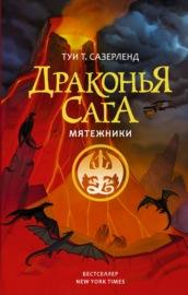 Книга Мятежники