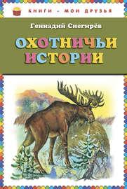 Книга Охотничьи истории