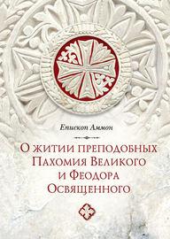 О житии преподобных Пахомия Великого и Феодора Освященного