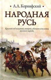 Книга Народная Русь. Круглый год сказаний, поверий, обычаев и пословиц русского народа