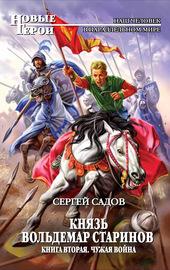 Книга Чужая война