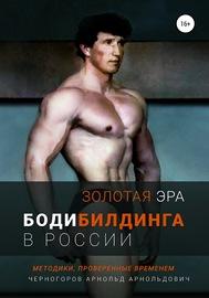 Золотая эра бодибилдинга в России