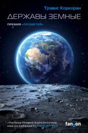Книга Державы земные