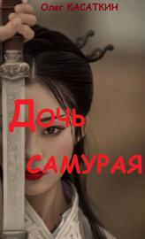 Дочь самурая
