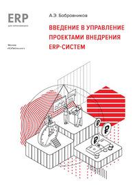 Введение в управление проектами внедрения ERP-систем