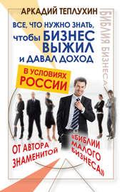Книга Все, что нужно знать, чтобы бизнес выжил и давал доход в условиях России