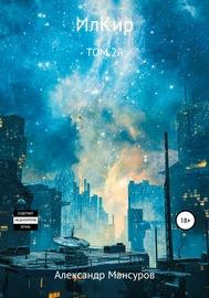 Аудиокнига - «ИлКир. Том 2»