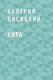 Книга Кира