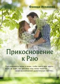 Книга Прикосновение к Раю
