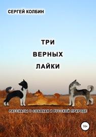 Три верных лайки. Рассказы о собаках и русской природе