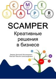SCAMPER. Креативные решения в бизнесе