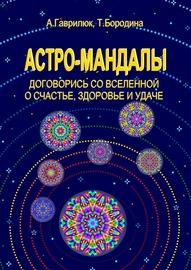 Астро-мандалы. Договорись со вселенной о счастье, здоровье и удаче
