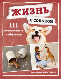 Жизнь с собакой. 111 невероятных лайфхаков