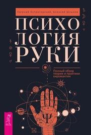 Психология руки. Полный обзор теории и практики хиромантии