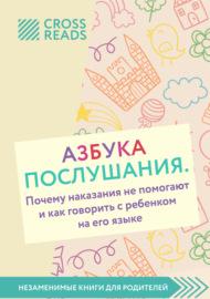 Обзор на книгу Нины Ливенцовой «Азбука послушания. Почему наказания не помогают и как говорить с ребенком на его языке»