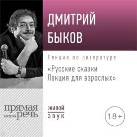 Лекция «Русские сказки. Лекция для взрослых»