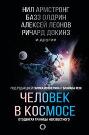 Книга Человек в космосе. Отодвигая границы неизвестного