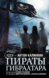 Книга Пираты Гибралтара