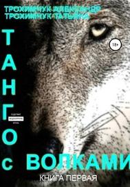 Книга Танго с волками. Книга первая