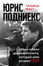 Юрис Подниекс. Тайна гибели документалиста, который снял развал СССР
