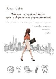Личная эффективность для девушек-предпринимателей. Как достигать цели в своем деле и кайфовать в процессе