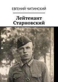 Лейтенант Старновский