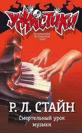 Книга Смертельный урок музыки