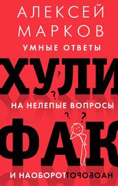 Книга Хулифак: умные ответы на нелепые вопросы и наоборот