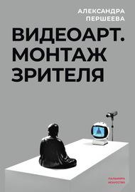 Видеоарт. Монтаж зрителя