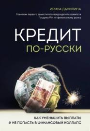 Книга Кредит по-русски. Как уменьшить выплаты и не попасть в финансовый коллапс