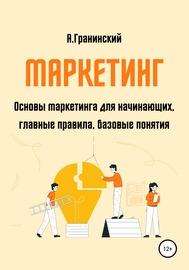 Маркетинг. Основы маркетинга для начинающих, главные правила, базовые понятия