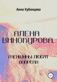 Алена Винокурова. Женщины любят вопреки