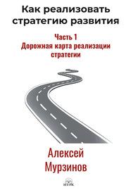 Как реализовать стратегию развития. Часть 1. Дорожная карта реализации стратегии