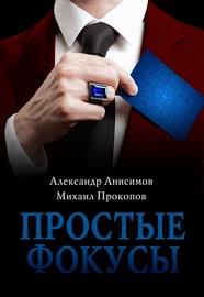 Книга Простые фокусы