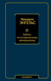 Книга Работы по историческому материализму