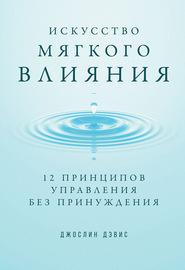 Аудиокнига - «Искусство мягкого влияния. 12 принципов управления без принуждения»