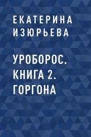 Книга Уроборос. Книга 2. Горгона