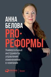Аудиокнига - «PRO реформы. Универсальные инструменты управления изменениями в компании»
