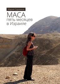 МАСА: пять месяцев в Израиле