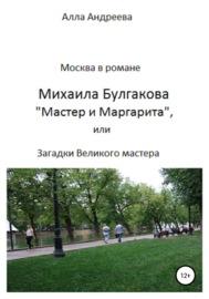 Москва в романе Михаила Булгакова «Мастер и Маргарита», или Загадки великого мастера