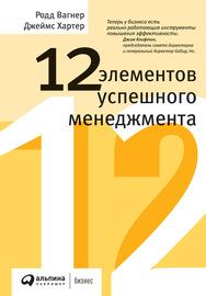 Аудиокнига - «12 элементов успешного менеджмента»