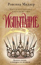 Книга Рассекреченное королевство. Испытание