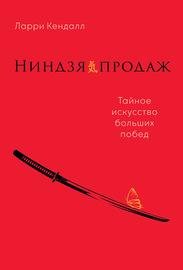 Книга Ниндзя продаж. Тайное искусство больших побед
