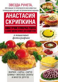 Самые лучшие кулинарные рецепты в самом удобном формате для каждой кухни