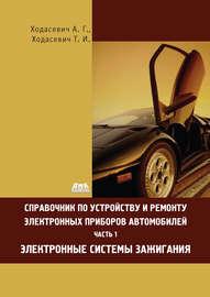 Справочник по устройству и ремонту электронных приборов автомобилей. Часть 1. Электронные системы зажигания