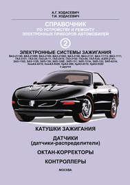 Справочник по устройству и ремонту электронных приборов автомобилей. Часть 2. Электронные системы зажигания автомобилей. Катушки зажигания, датчики, октан-корректоры, контроллеры